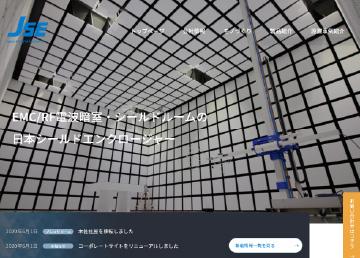 日本シールドエンクロージャー株式会社