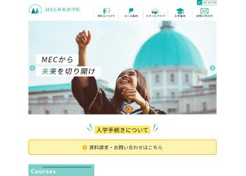 MEC日本語学院